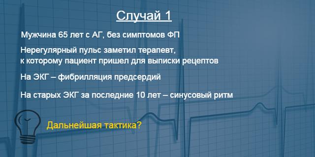 Показания к назначению антикоагулянтов у пациентов с ФП