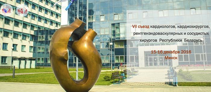 Съезд кардиологов, кардиохирургов и рентгено-эндоваскулярных хирургов Беларуси